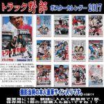 【トラック野郎 ポスターカレンダー 2017】3
