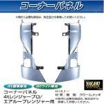 コーナーパネル メッキ R/Lセット 日野4 t レンジャープロ用/エアループレンジャープロ用