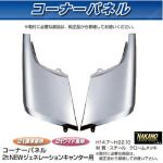 コーナーパネル メッキ R/Lセット フソー2t ジェネレーションキャンター用