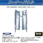コーナーパネル メッキ R/Lセット 日野大型 NEWプロフィア用