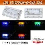 LED6 ツーウェイフラットマーカーランプ NEO
