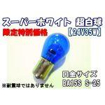 【24V35W 電球 スーパーホワイト球】BA15S S-25