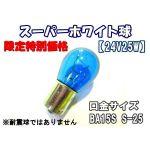 【24V25W 電球 スーパーホワイト球】BA15S S-25