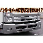 メッキ バンパー 07'フォワード 標準車用 380H 2