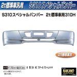 メッキフロントバンパー S310+取付ステー付き スペシャルバンパー 310H