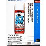 【超強力 解氷スプレー 420ml】フロントガラス凍結防止2