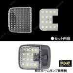 LEDルームランプセット 24V