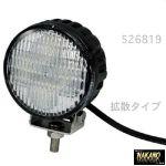 LED ワークランプ 丸型12/24v 3インチ 拡散タイプ