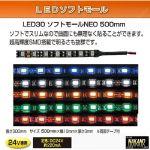 LED18  LEDソフトモール NEO