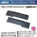 【大型トラック用メッキ バンパー+ステー付き】3