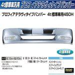 【4t標準 トラック用メッキ バンパー】プロフィアテラヴィバンパー 450H