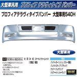 【大型トラック用メッキ バンパー+取付ステー付き】プロフィアテラヴィバンパー