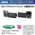 【大型トラック用メッキ バンパー+取付ステー付き】プロフィアテラヴィバンパー4