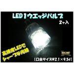高輝度 LED1ウエッジ球 24V