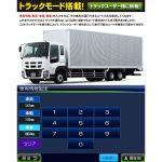 TV付カーナビ PN907Aはトラックモード搭載です