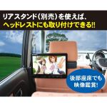 カー&トラック用 フルセグTV テレビ TV101B 別売リアスタンド