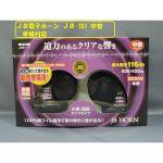 JB電子ホーン 24V JB-701
