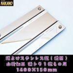 【泥よけステンレス 1400mm】軽トラ 鏡面 振り子 タレゴムステン