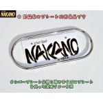 ★入手困難 NAKANO ナンバー枠 小判型 大型用 丸パイプ19Φ 鏡面ステンレス