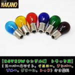 24V カラーバルブ 電球 24V25W シングル球 生地着色球色 カラー球1
