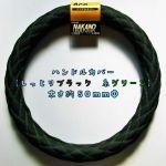 2HMサイズ46cm新型トラック専用 しっとり生地 黒/糸緑