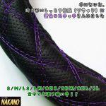 2HMサイズ46cm新型トラック専用 しっとり生地 黒/糸紫