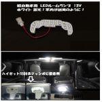 LEDルームランプユニット 12V キャリー用&軽トラ汎用1