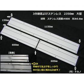 【3分割泥よけステンレス】2350mm/大型