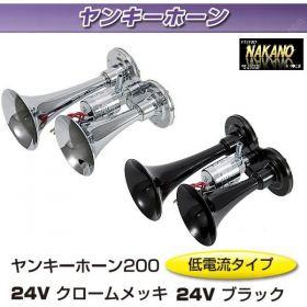 【ミニヤンキーホン 24V 低電流タイプ】JET製 エアーホーン 超高音