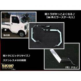 【ミラーステー 50角シングル R/L】軽トラ全般車