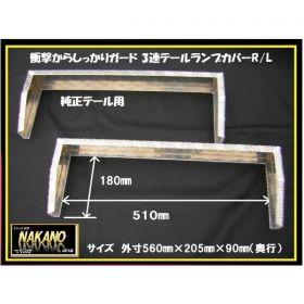【アルミシマ板3連テールカバーR/L】純正テール 大型用3