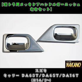 【ドアハンドルガーニッシュ】メッキ キャリーDA63T・DA65T・DA16T スズキ