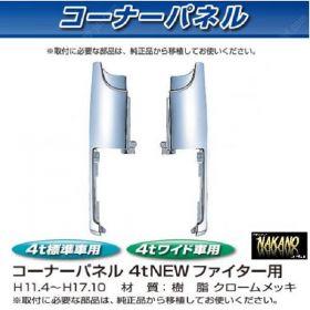 コーナーパネル メッキ R/Lセット フソー4t NEWファイター用