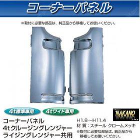 コーナーパネル メッキ R/Lセット 日野4t クルージング/ライジングレンジャー用