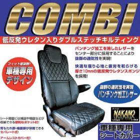 シートカバー COMBI(コンビ)黒/赤糸