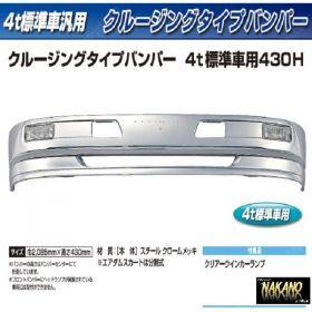 【4t標準 トラック用メッキ バンパー+取付ステーセット】