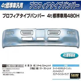 【4t標準 トラック用 バンパー+取付ステーセット】