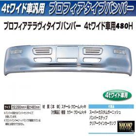 【4tワイド トラック用 バンパー+取付ステーセット】