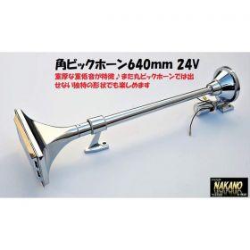 角ビックホーン640mm 24V 昔懐かしい重低音が特徴のレトロビッグホーン