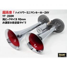 入手困難 何だこれは 超高音 ハイパワー ミニヤンキーホーン 24V YP200M