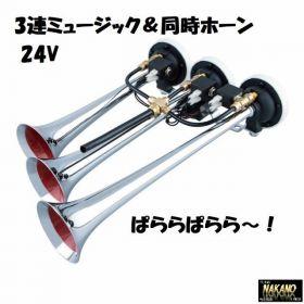 ◆音が聞ける◆3連 エレクトロホーン 24V ミュージックホーン ぱららぱらら〜!