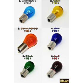 24V カラーバルブ 電球 24V25W シングル球 生地着色球色 カラー球2