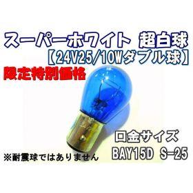 24V25/10W ダブル球 電球 スーパーホワイト球 BAY15D S-25